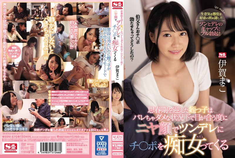 SSNI-870 Adolescent Niece Comes To A Tsundere With A Smirking Face Every Time He Meets His Eyes Under Bad Circumstances Mako Iga 1